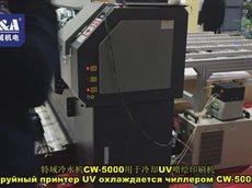 Струйный принтер UV охлаждается чиллером CW-5000 S&A..mp4