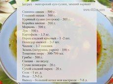 Бограч, венгерский суп гуляш, зимний вариант